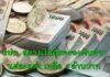 ธปท. ลดวงเงินคุ้มครองเงินฝาก แต่ละแห่ง เหลือ 1 ล้านบาท
