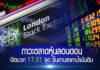 ภาวะตลาดหุ้นลอนดอน